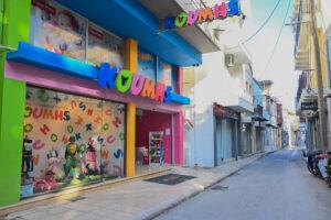 Κoumis Τoys Παιδικά Πολυκαταστήματα